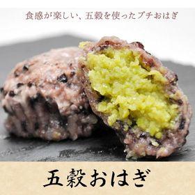 【50g×8個】冷凍 五穀 おはぎ 菓子、じんだん、枝豆餡、...