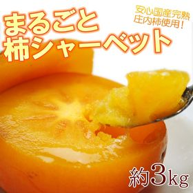 【3kg】山形県産 まるごと 柿シャーベット 完熟種なし柿を...