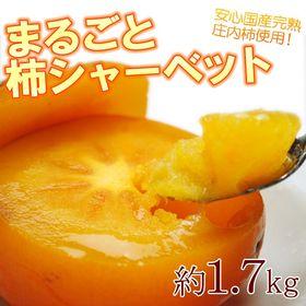 【1.7kg】山形県産 まるごと 柿シャーベット 完熟種なし...