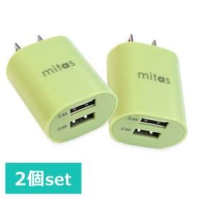 [2個セット/ピスタチオ] 急速充電器 USB-ACアダプタ...
