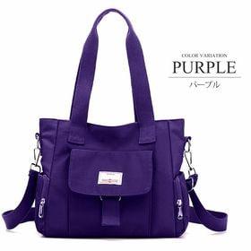 【パープルF】2WAYバッグ