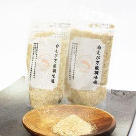 白えび万能調味塩 (110g×3)×2 だし塩 だし 塩 し...