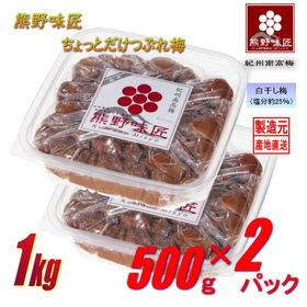 【1kg (500g×2パック)】紀州南高梅干ちょっとだけつ...