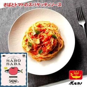 【140g×2】SABOSABA 鯖とトマトのスパゲティソー...