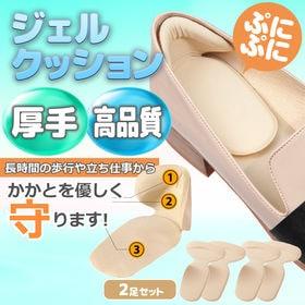 【2足セット・ベージュ】かかとジェルパッド | インソール かかとジェルパッド かかとの痛み 靴擦れ防止 衝撃吸収 ジェルクッション