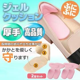 かかとジェルパッド【2足セット・ピンク】 | インソール かかとジェルパッド かかとの痛み 靴擦れ防止 衝撃吸収 ジェルクッション