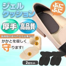 かかとジェルパッド【2足セット・ブラック】 | インソール かかとジェルパッド かかとの痛み 靴擦れ防止 衝撃吸収 ジェルクッション