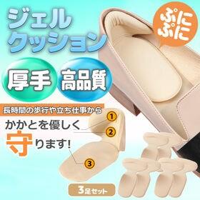 かかとジェルパッド【3足セット・ベージュ】 | インソール かかとジェルパッド かかとの痛み 靴擦れ防止 衝撃吸収 ジェルクッション
