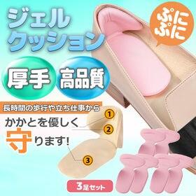 かかとジェルパッド【3足セット・ピンク】 | インソール かかとジェルパッド かかとの痛み 靴擦れ防止 衝撃吸収 ジェルクッション