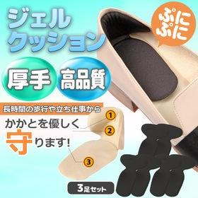 かかとジェルパッド【3足セット・ブラック】 | インソール かかとジェルパッド かかとの痛み 靴擦れ防止 衝撃吸収 ジェルクッション