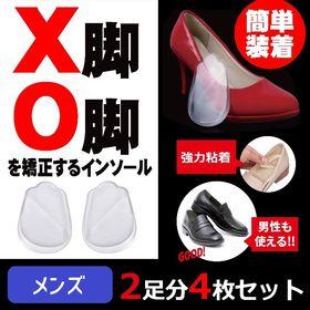 【2足分4枚・メンズ】X脚O脚透明インソール