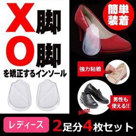 【2足分4枚・レディース】X脚O脚透明インソール
