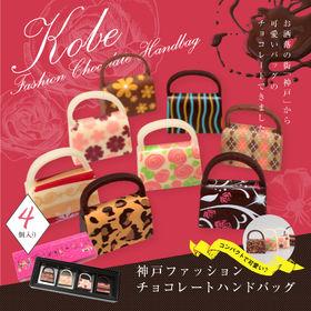 【1箱(4個入)】神戸ファッションチョコレート