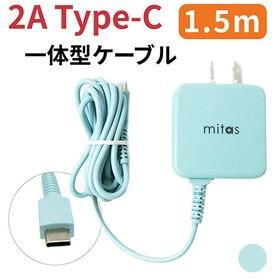 [アイスブルー] タイプC ケーブル 一体型ACアダプター ...