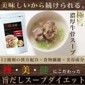 痩美健・旨だしスープダイエット3個セット_(150g・約30...