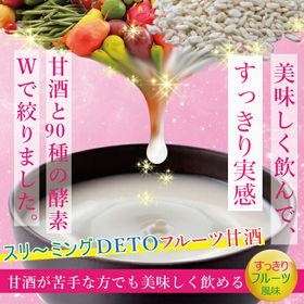 スリーミングDETOフルーツ甘酒 3個セット