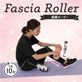 【ピンク】筋膜リリースローラー | なめらかな凹凸で優しく刺激して全身をほぐします!