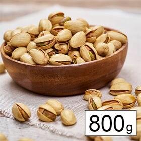 【800g】フルーツ屋さんが選んだカリフォルニア産 ピスタチ...