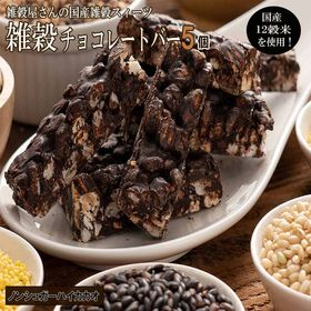 【約50g(5本入)】ハイカカオ70% 雑穀チョコレートバー...