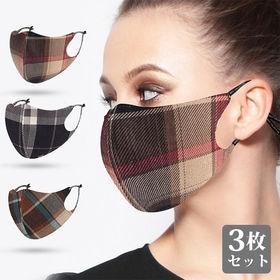 【チェック柄】スエード調マスク3枚セット