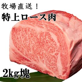 【2kgブロック】牧場直送! 宮崎県産黒毛和牛 特上ロース ...