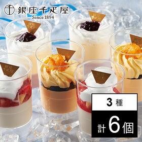 【6個】銀座千疋屋 銀座パルフェ3種(フルーツパルフェ/ベリ...