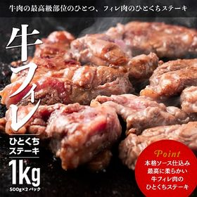 【1kg】牛フィレひとくちステーキ ※焼鳥串おまけ付!!