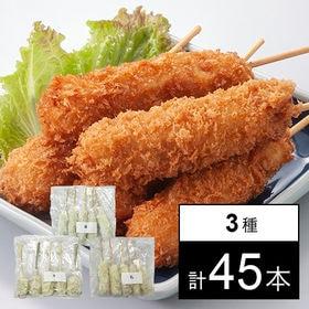 【計45本】3種串カツセット(牛/豚/鶏)