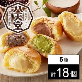 【広島】八天堂 プレミアムフローズンくりーむパン18個詰合せ