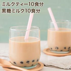 【65g×20食】5分でできる簡単タピオカミルクティー10食...