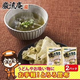 【2パック】とろろ昆布 味噌汁・スープに!