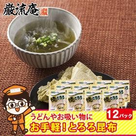 【12パック】とろろ昆布 味噌汁・スープ セット