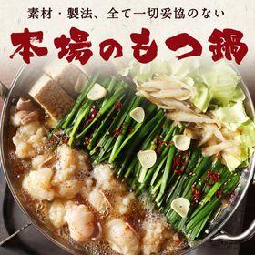 【うま辛唐辛子風味】黄金屋 特製もつ鍋セット(もつ、スープ、...