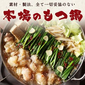 【鶏白湯風味】黄金屋 特製もつ鍋セット(もつ、スープ、麺)国...