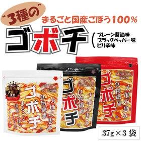 【3袋セット】ゴボチ(プレーン醤油・ピリ辛・ブラックペッパー...