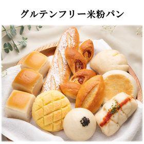 グルテンフリー米粉パン詰め合わせセット1【11種類】