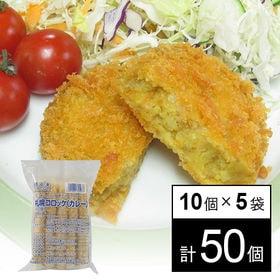 【5袋(計50個)】札幌コロッケ(カレー)