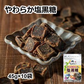 【45g×10袋】発酵きなこ入りやわらか塩黒糖