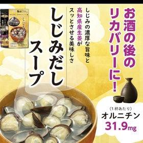 【110g×3袋】しじみ5100個分!しじみだしスープ60杯...