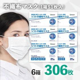 【在庫有り】ソフト不織布マスク 306枚<51枚×6箱セット...