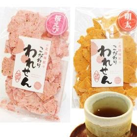 明太せんべい 1袋 桜えびせんべい 1袋 ×2箱 こだわり ...