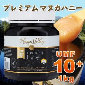 【1000g】プレミアム マヌカハニー UMF10+ 1kg...