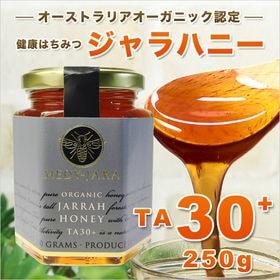 【250g】ジャラハニー TA 30+ マヌカハニーと同様の...