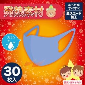 【3枚入り×10袋/ブルー】子ども用ホットフィットマスク同色30枚組 | あったか発熱素材!洗って繰り返し使える子ども用マスク便利なマスクケース付き!