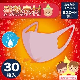 【3枚入り×10袋/ピンク】子ども用ホットフィットマスク同色30枚組 | あったか発熱素材!洗って繰り返し使える子ども用マスク便利なマスクケース付き!