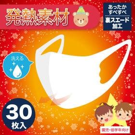 【3枚入り×10袋/ホワイト】子ども用ホットフィットマスク同色30枚組 | あったか発熱素材!洗って繰り返し使える子ども用マスク便利なマスクケース付き!