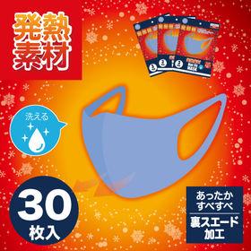 【3枚入り×10袋/ブルー】ホットフィットマスク同色30枚組 | あったか発熱素材!洗って繰り返し使えるマスク