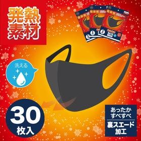【3枚入り×10袋/ブラック】ホットフィットマスク同色30枚組 | あったか発熱素材!洗って繰り返し使えるマスク
