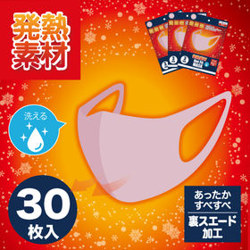 【3枚入り×10袋/ピンク】ホットフィットマスク同色30枚組 | あったか発熱素材!洗って繰り返し使えるマスク