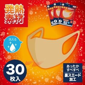 【3枚入り×10袋/ベージュ】ホットフィットマスク同色30枚組 | あったか発熱素材!洗って繰り返し使えるマスク